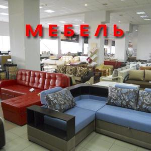 Магазины мебели Каджерома