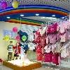 Детские магазины в Каджероме